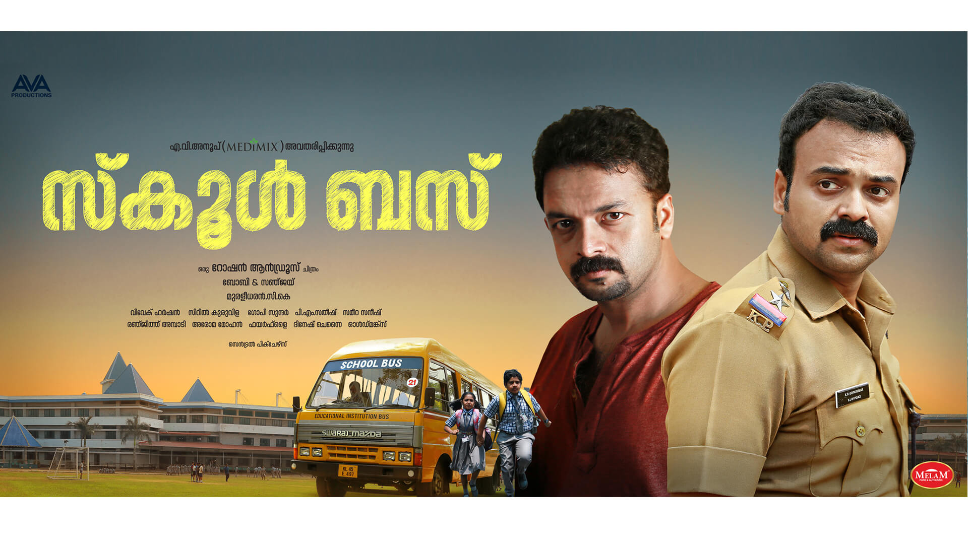 School Bus - Malayalam Movie