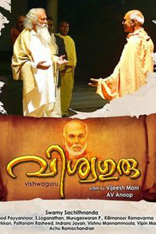 Vishwaguru-Movie